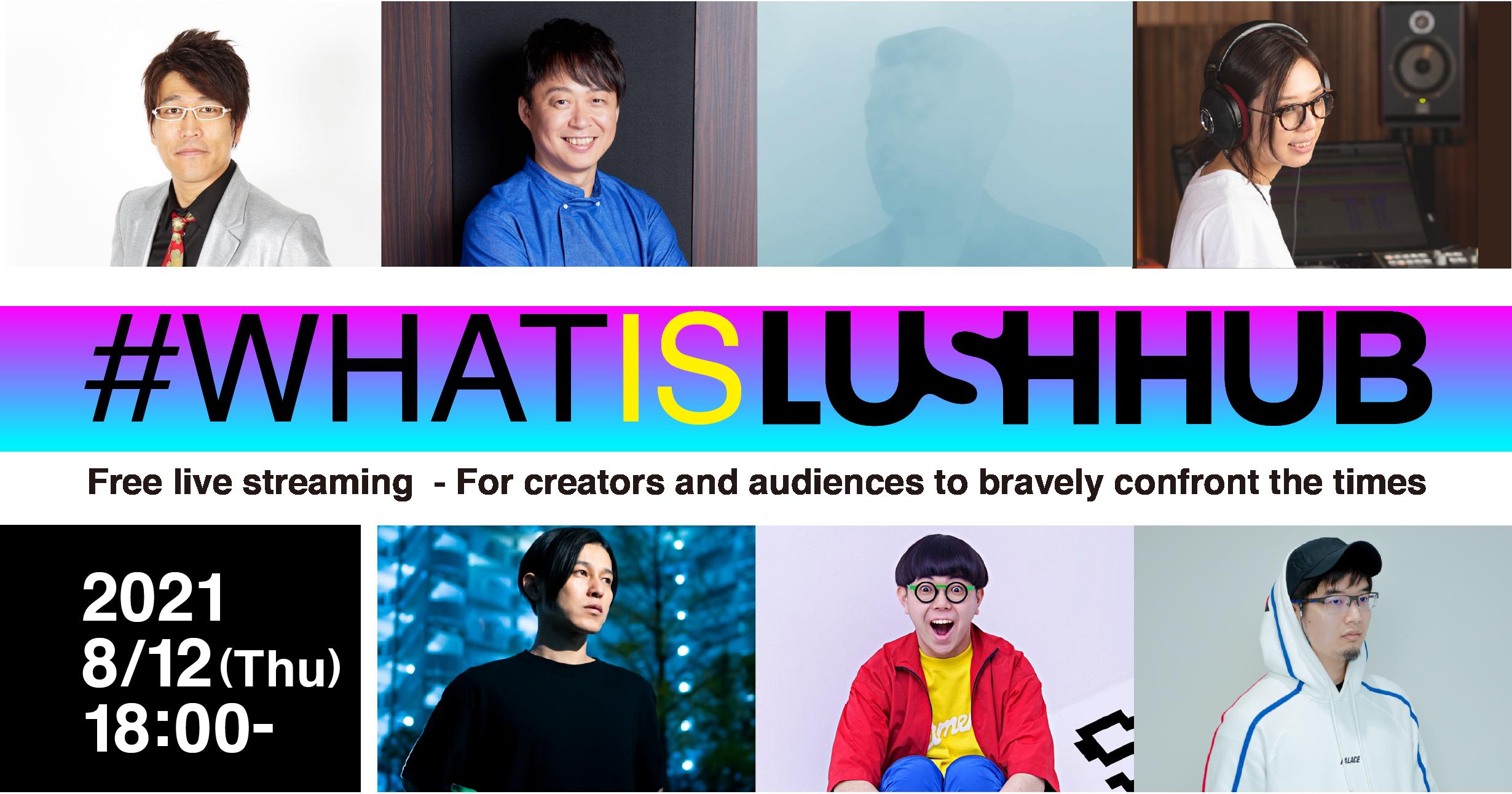 LUSH HUB グランドオープニング・オンライン・イベント